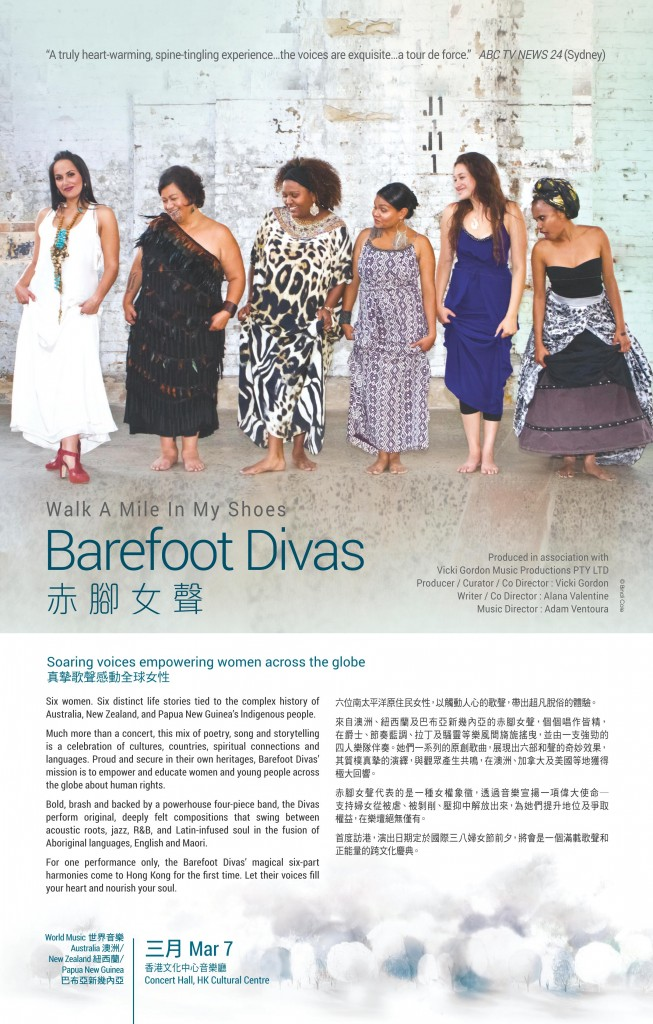 Barefoot Divas Hong Kong Festival poster